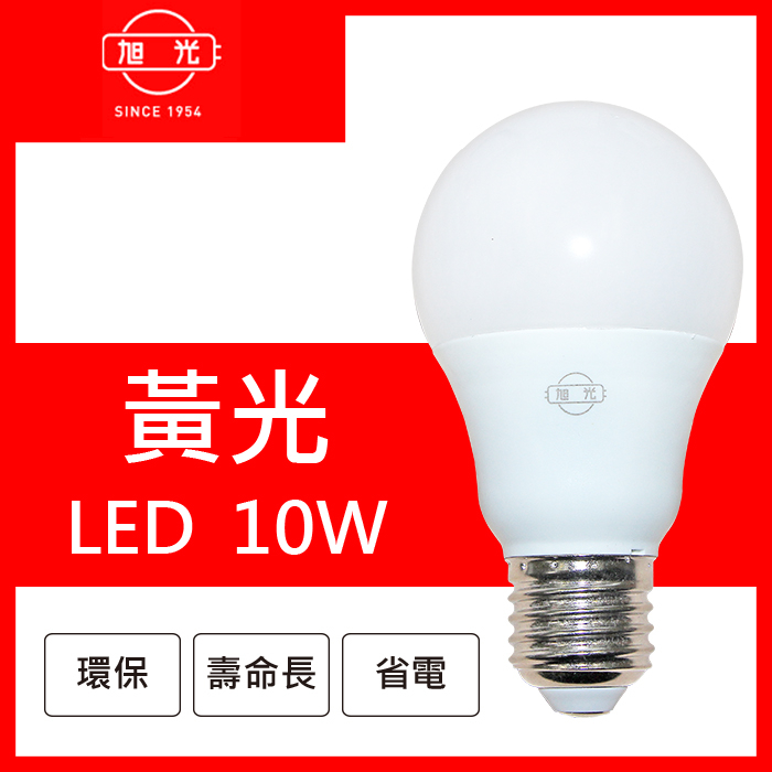 【豪亮燈飾】旭光 LED 10W 燈泡 E27 3000K 黃光 (CNS認證) ~美術燈、客廳燈、房間燈、吊燈、吸頂燈