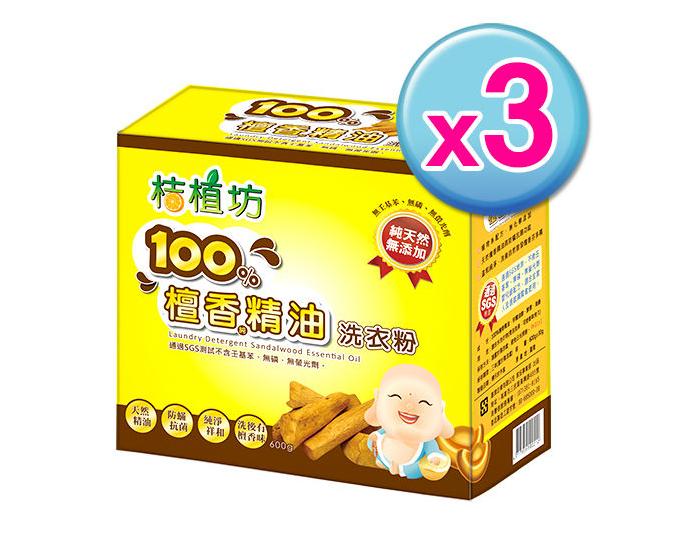 桔植坊檀香精油洗衣粉600gx3入組