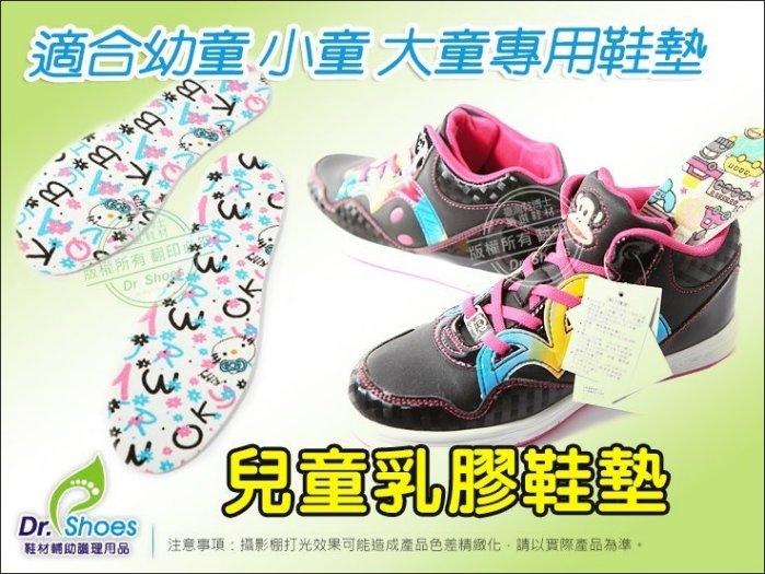 兒童乳膠鞋墊 貓咪 汽車兒童鞋墊 吸汗透氣 底層彈力乳膠17~23.5CM可裁剪 LaoMeDea