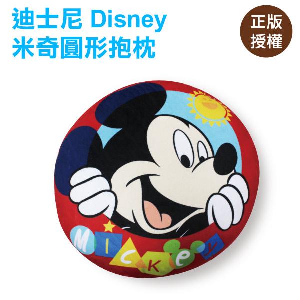迪士尼正版 米奇47cm圓形大抱枕-愉快/米老鼠/卡通抱枕/靠枕/沙發枕/LAIBAO蕾寶生活廣場