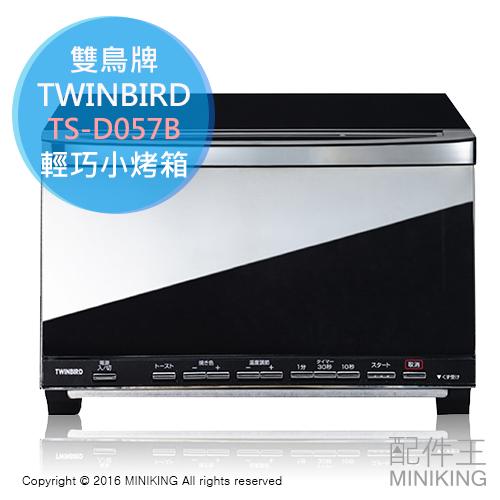 配件王日本代購TWINBIRD雙鳥牌TS-D057B輕巧小烤箱雙鈕旋轉
