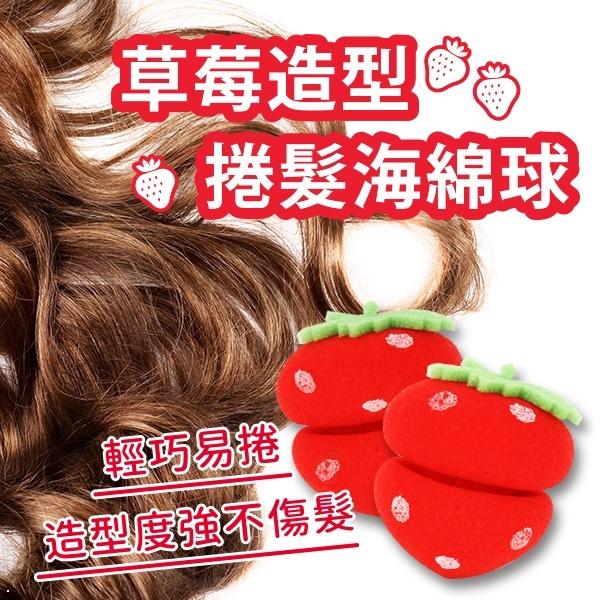 草莓造型劉海盤髮捲 / 捲髮海綿球 捲髮器【櫻桃飾品】【22283】