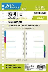 四季紙品A5補充頁20孔-索引頁YZ52041