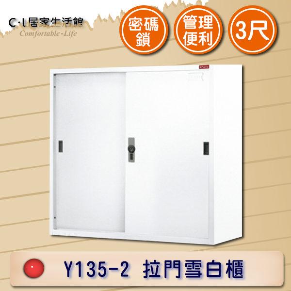 C L居家生活館Y135-2拉門雪白櫃3尺公文櫃資料櫃文件櫃置物櫃理想櫃保險櫃