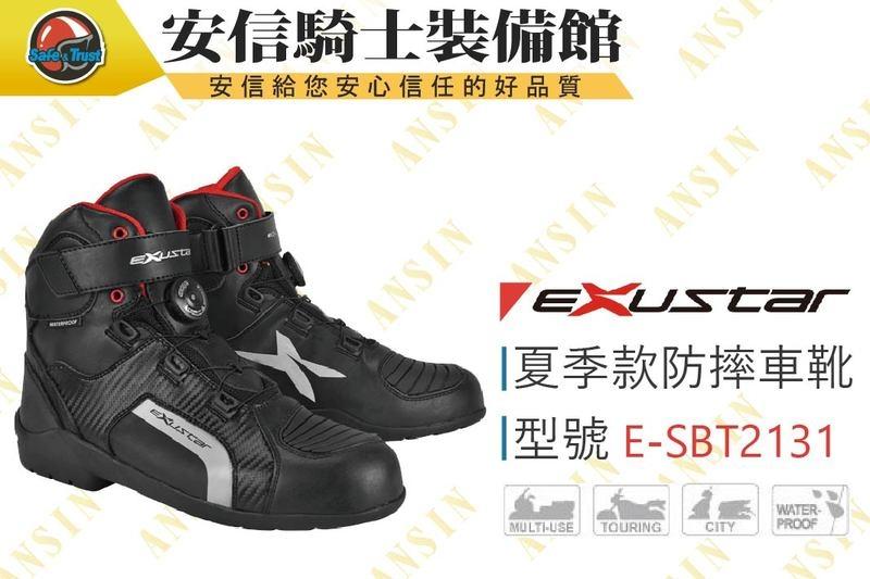 中壢安信EXUSTAR E-SBT2131W ESBT2131新款防水短筒靴賽車靴車靴防摔靴賽車靴