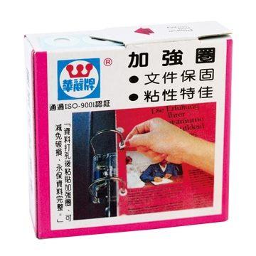 華麗牌 加強圈WL-8212 白 (1000片/盒)