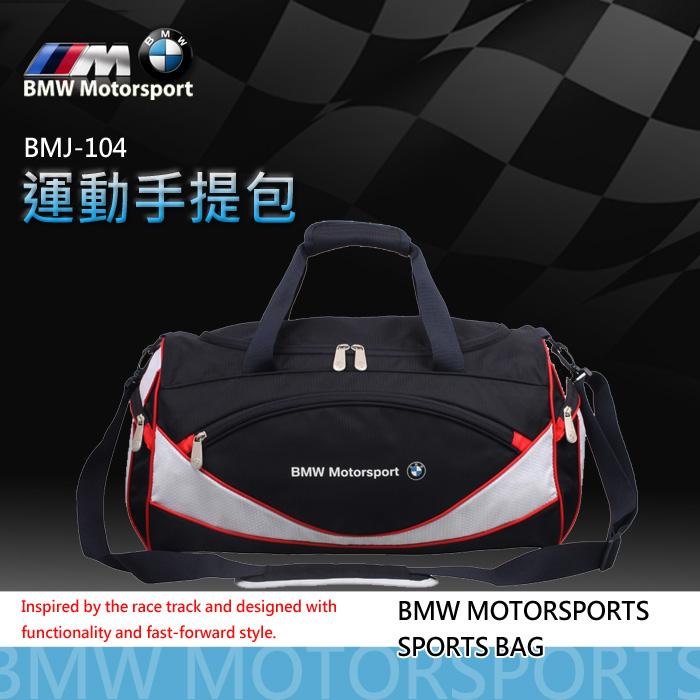Bmj-104 寶馬 BMW 賽車 正版 運動 手提包 手提袋 休閒 MOTORSPORTS SPORTS BAG 時尚 送禮 限量 情人 聖誕