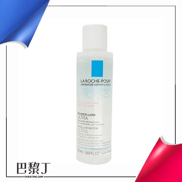 【Mini瓶】La Roche-Posay 理膚寶水 舒緩保濕卸妝潔膚水 50ml【巴黎丁】