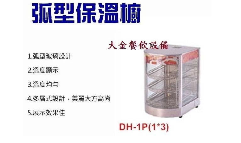 弧型保溫櫥/熱食展示櫥/玻璃保溫櫥/保溫櫃/保溫展示櫥/炸物保溫櫥/DH-1P/1*3大金餐飲設備