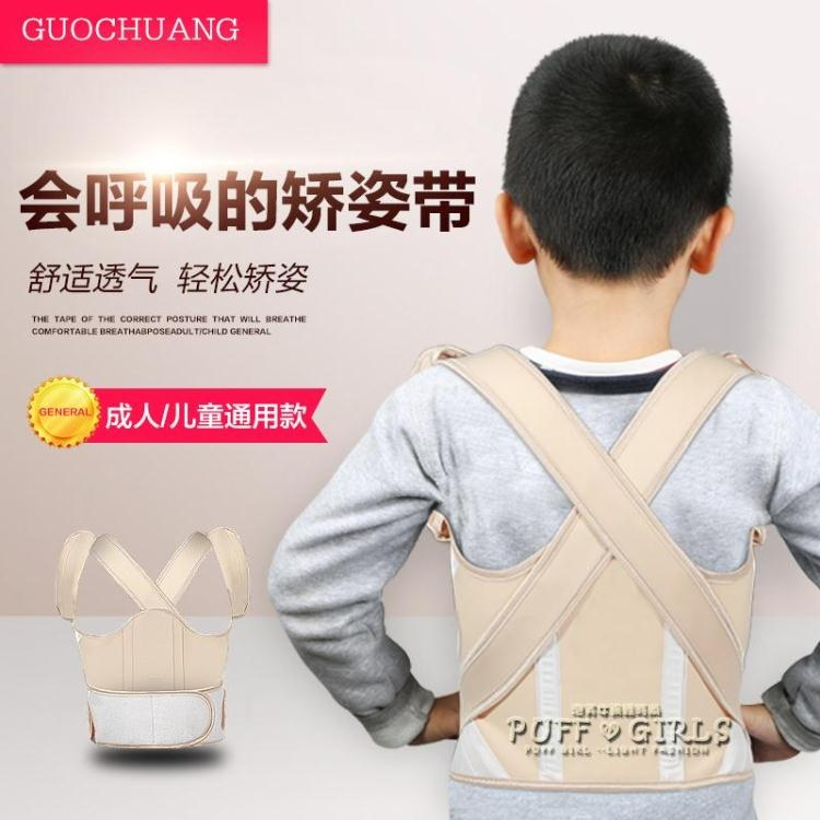 防駝背矯正帶兒童 學生直背挺胸神器 改善高低肩糾正矯姿器