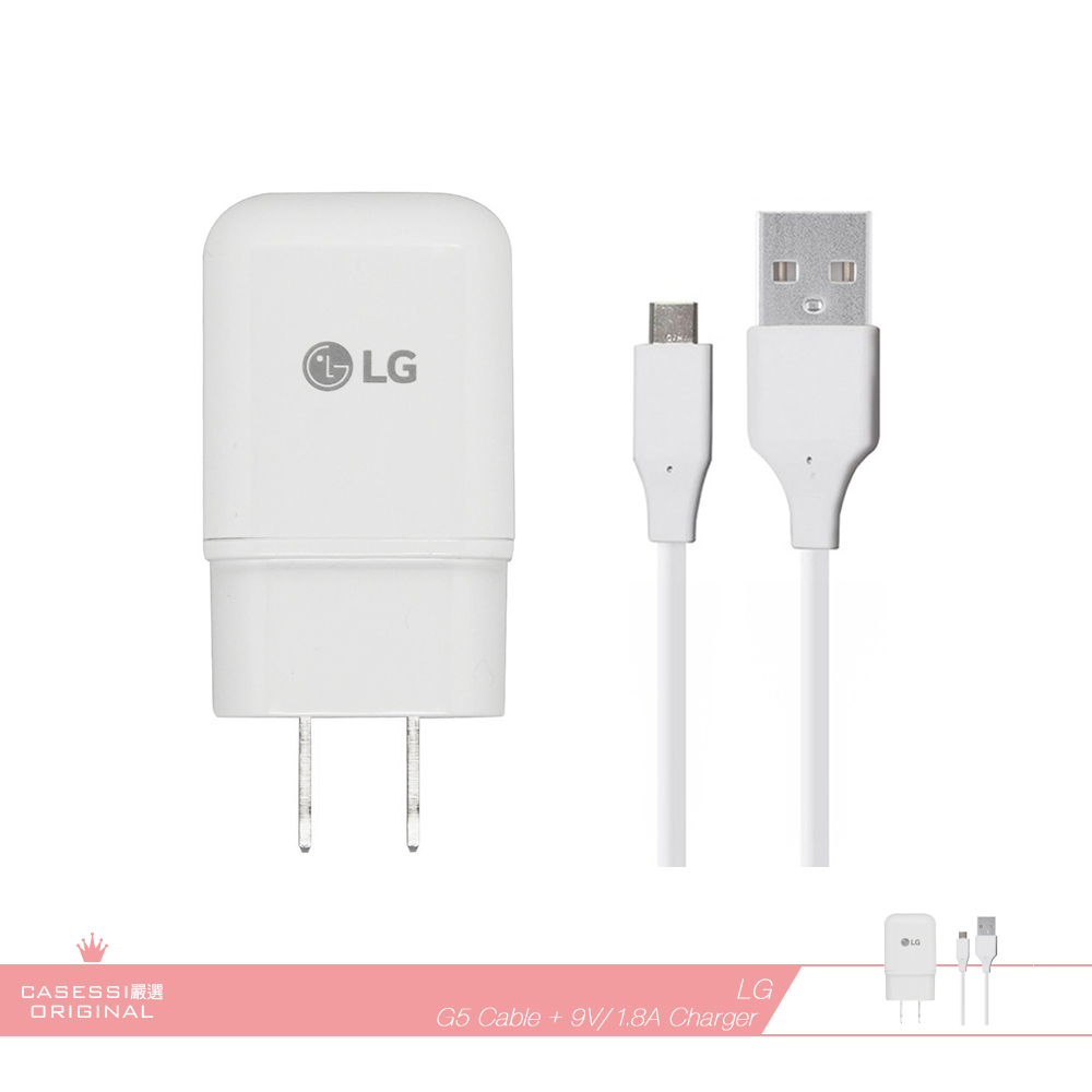 LG樂金 9V/1.8A G5 Type C傳輸線 原廠旅充組合包各廠牌手機適用/快速旅行充電器 QC 2.0/閃電快充
