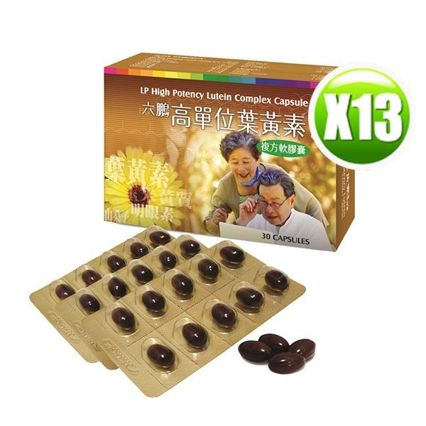 六鵬 高單位葉黃素(30粒/盒)x13