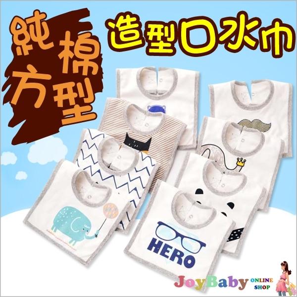 口水巾圍兜餵奶巾-造型方形純棉圍兜兜JoyBaby