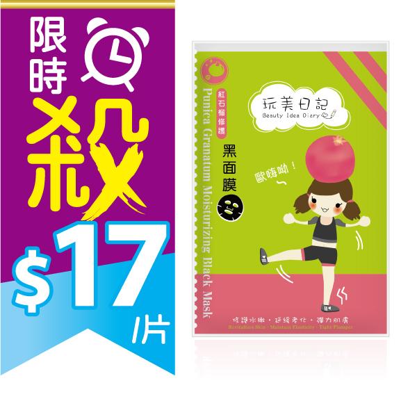 玩美日記 紅石榴修護黑面膜 25ml/單片