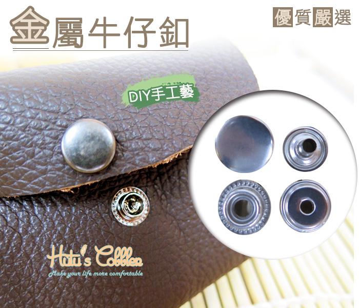 糊塗鞋匠 優質鞋材 N36 金屬牛仔扣  牛仔釦 手工藝 包包 皮夾 維修 DIY