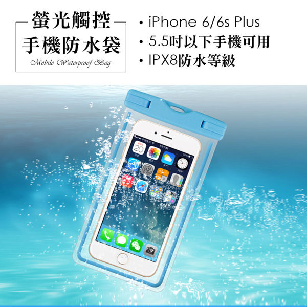 DE shop-夜光手機防水袋潛水三星HTC 6plus 6s通用游泳防水套PP 9006