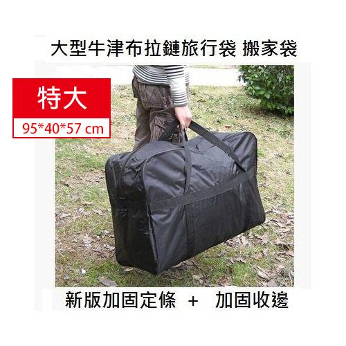 大容量提袋行李袋特大95*40*57 cm加厚牛津布OS小舖