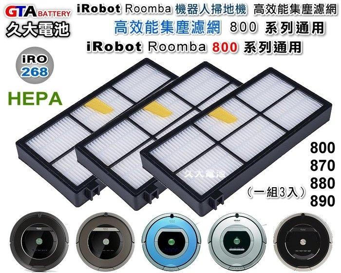 久大電池iRobot Roomba 800系列870 871 880 890 HEPA濾網一組3入