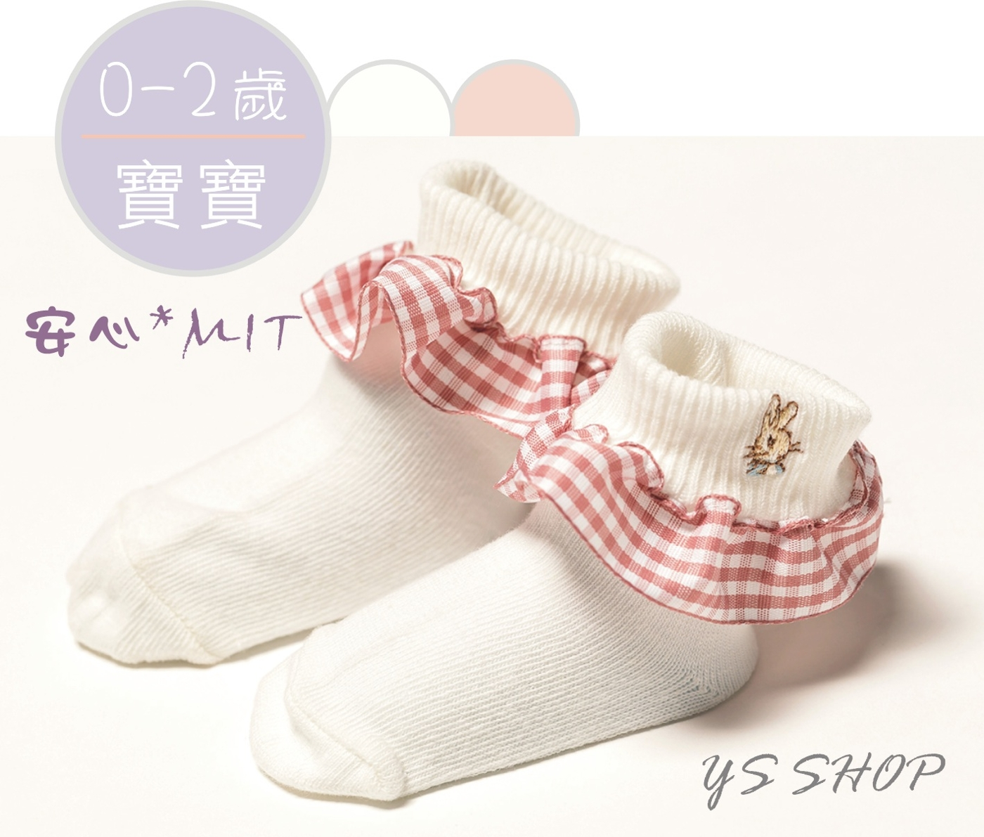 比得兔/彼得兔 精繡防滑寶寶襪/小童襪 - SK100-S/M(共2色)【YS SHOP】