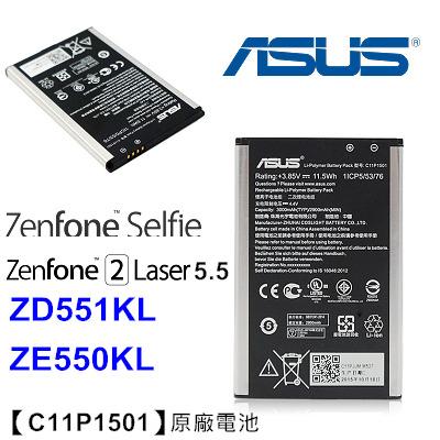 YUI ASUS ZenFone 2 Laser 5.5原廠電池ZE550KL 5.5吋C11P11501原廠電池華碩ZE550KL原廠電池3000mAh裸裝