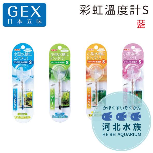[ 河北水族 ]  日本 GEX 五味 【 彩虹溫度計 (藍) S】QB-111-1