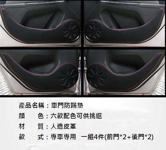 車王小舖本田Honda FIT CIVIC ACCORD CR-V防踢墊車門防踢墊車門保護墊內門防踢墊