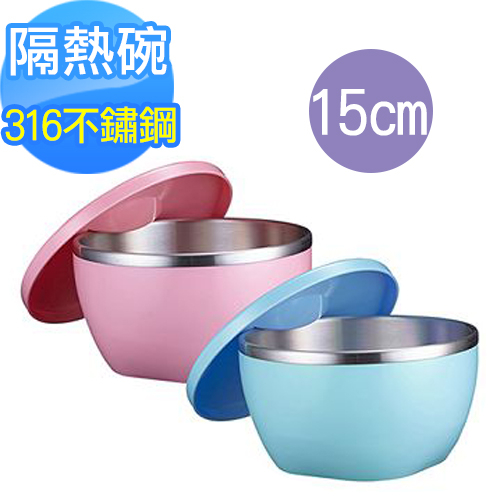 3C批發王Perfect 316不鏽鋼15cm隔熱碗附蓋子SGS檢驗合格台灣製