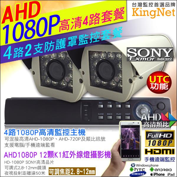 監視器攝影機 KINGNET 4路 監視器主機 4路DVR 2支1080P12顆K1紅外線燈防護罩攝影機 2.8~12mm