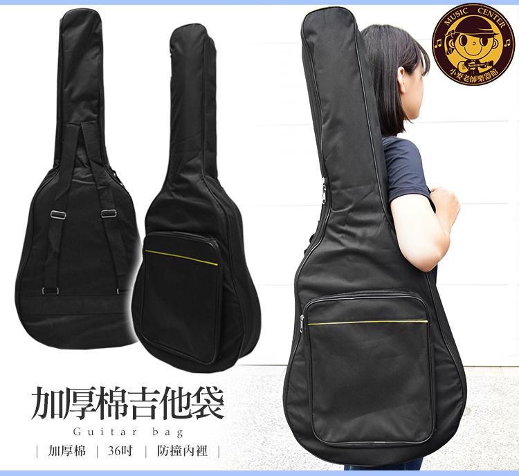 小麥老師樂器館吉他袋36吋加棉厚袋雙肩揹吉他包吉他吉他背袋吉他琴袋民謠吉他琴袋
