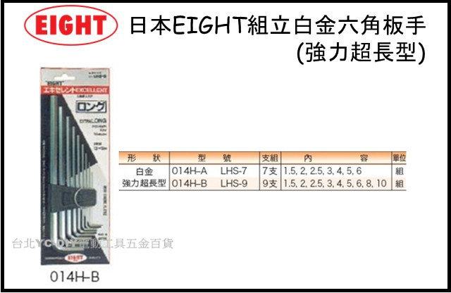 【台北益昌】日本 EIGHT 014H-B LHS-9 白金強力超長型六角板手 L型