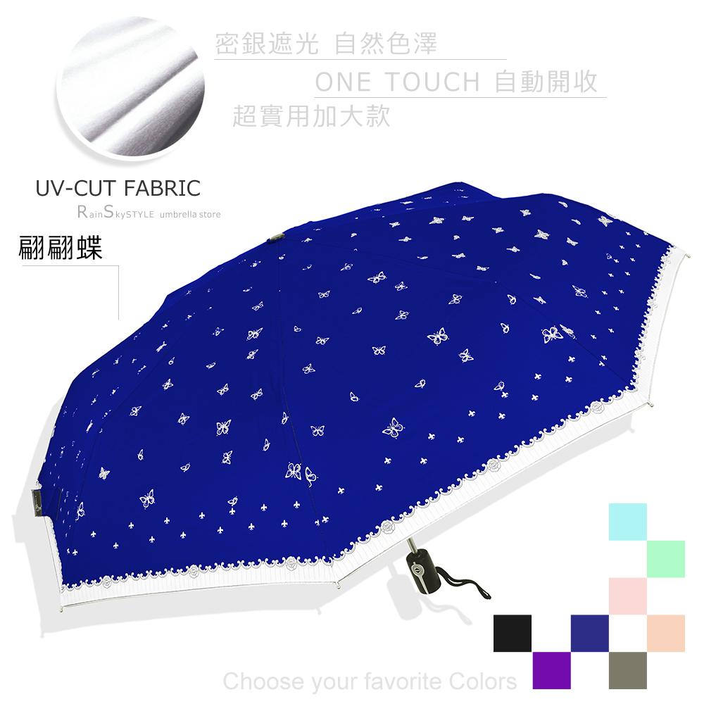 【RainBow】翩翩蝶-加大款自動傘-抗UV傘 /傘雨傘折疊傘洋傘陽傘非黑膠傘反向傘大傘防風傘+3
