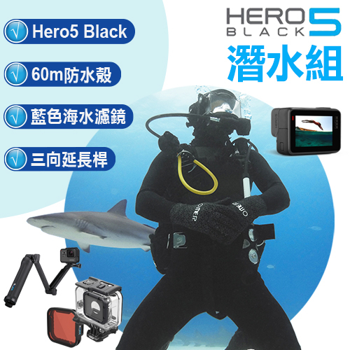GoPro HERO5 Black活力潛水組忠欣公司貨