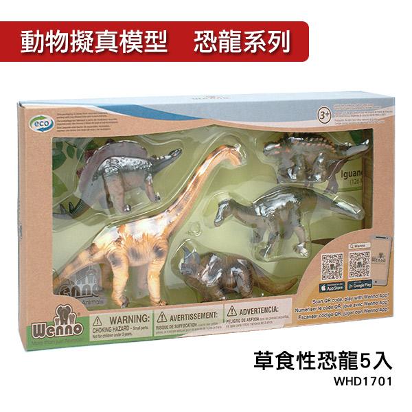 Amuzinc酷比樂Wenno動物模型恐龍系列草食性恐龍5入WHD1701