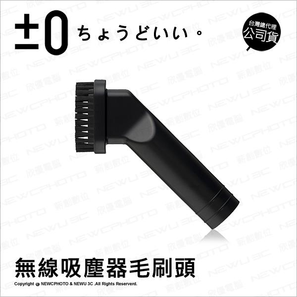 ±0 正負零 無線吸塵器 毛刷頭 吸塵頭 XJC-Y010 Y010 日本 毛刷吸頭 ★刷卡免運★ 薪創數位