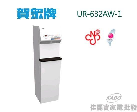 佳麗寶賀眾牌智能型直立式RO磁化飲水機冰溫熱UR-632AW-1
