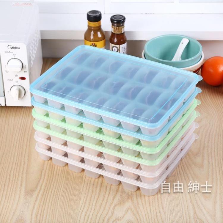 速凍餃子盒冰箱保鮮收納盒帶蓋冷凍冷藏水餃盒餃子托盤自由紳士