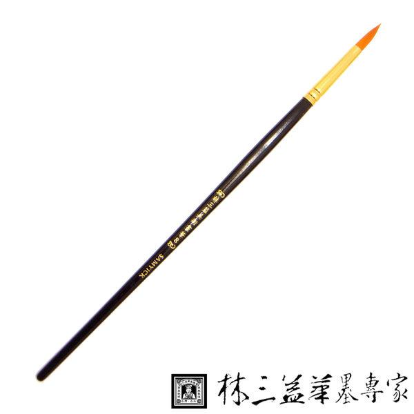 林三益 8號尼龍圖案畫筆(丸)