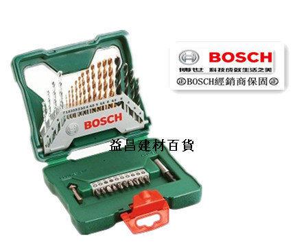 【台北益昌】 ㊣BOSCH經銷商保固㊣ BOSCH 博世 100件 X-line 鍍鈦 套裝組 鑽尾 鑽頭 木 鐵 水泥 起子