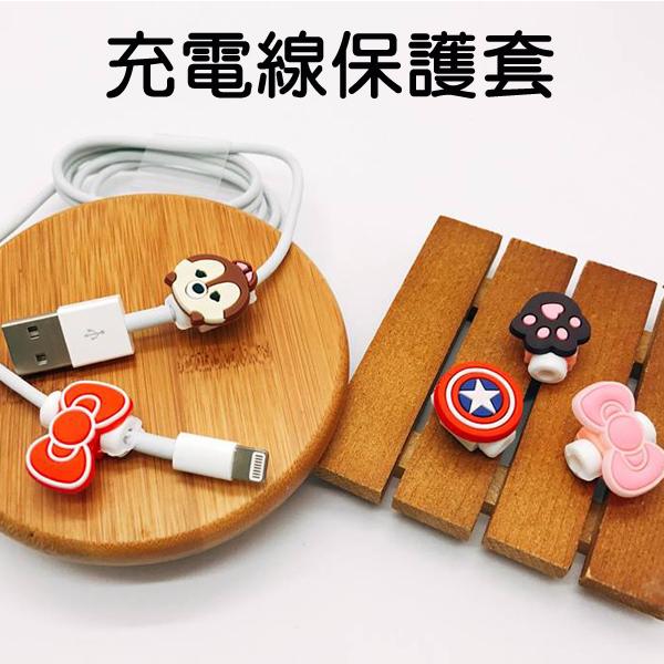 充電線救星 卡通 Lightning 傳輸線 保護套 蘋果 USB 防止線斷裂 iphone 7 6 PLUS 5S 4S 平板 充電線 BOXOPEN