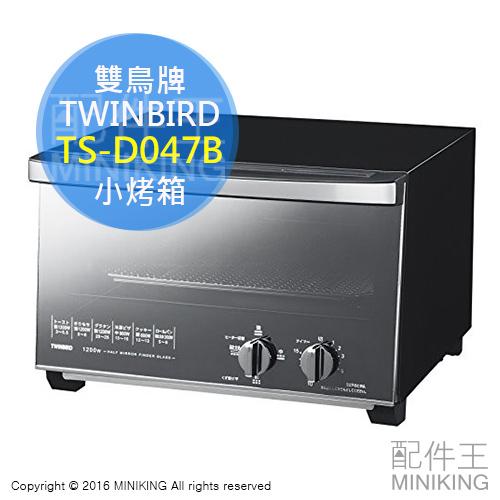 配件王日本代購TWINBIRD雙鳥牌TS-D047B居家小烤箱烤麵包機