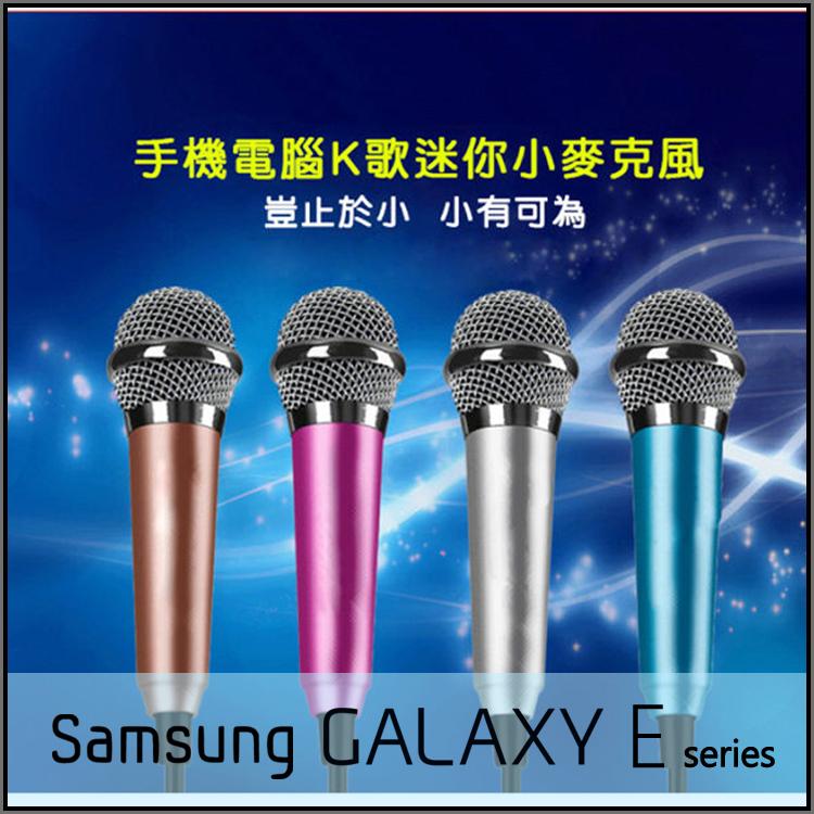 ◆迷你麥克風 K歌神器/RC語音/聊天/唱歌/SAMSUNG GALAXY E5/E7