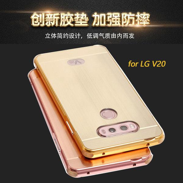 鏡面拉絲背蓋 LG V20 手機殼 電鍍拉絲 防摔氣墊 推拉式 LG V20 保護套 金屬邊框 手機套
