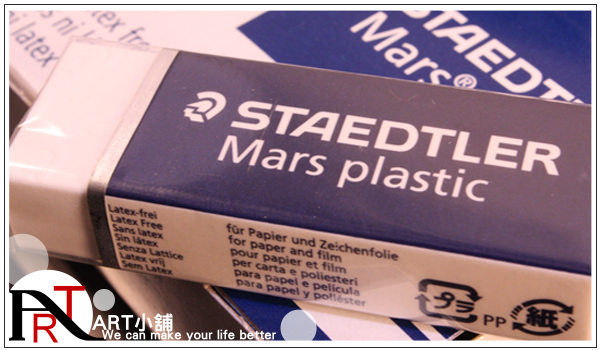 ART小舖德國Staedtler施德樓頂級製圖鉛筆橡皮擦可擦拭名牌包及銀飾品MS52650