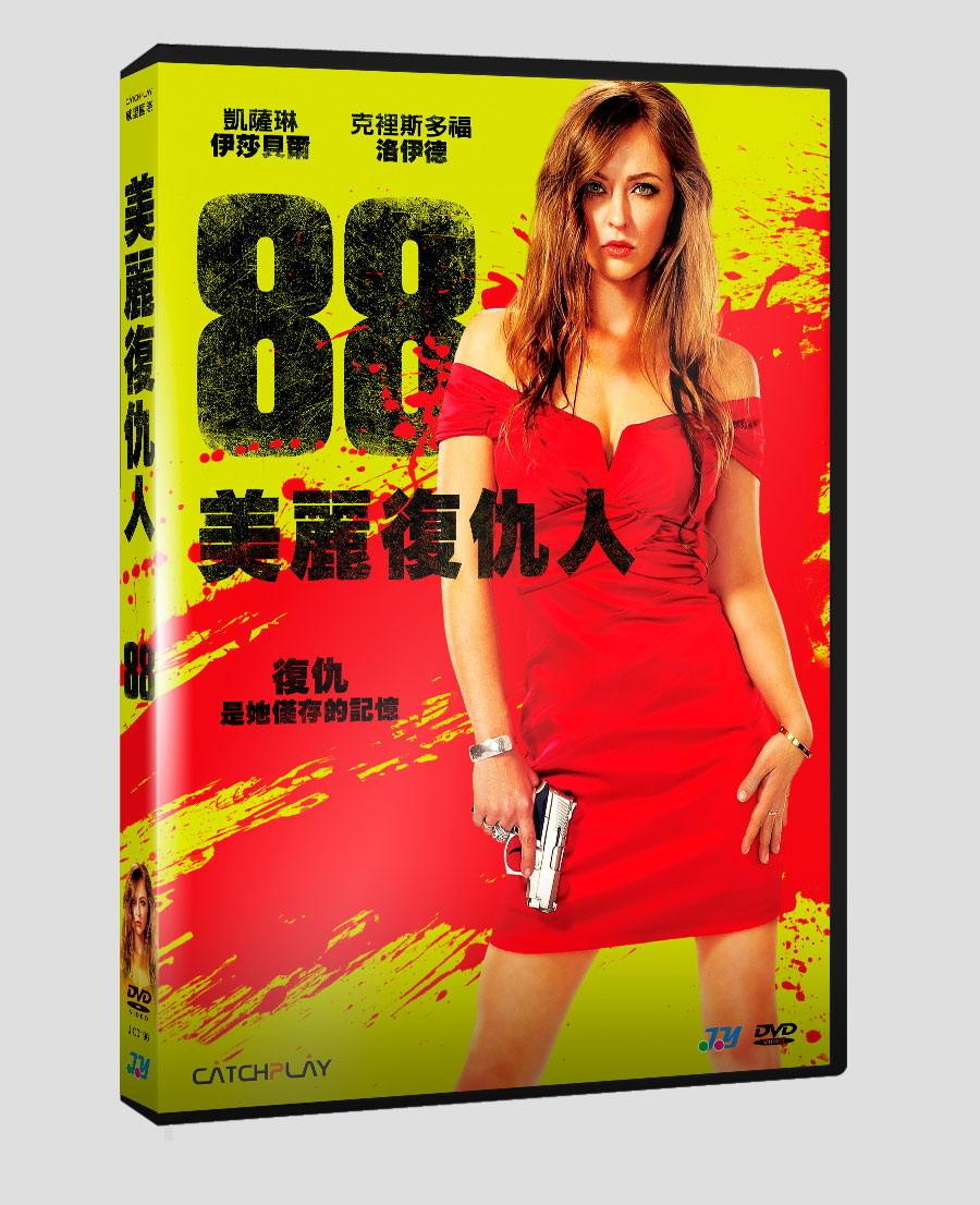 美麗復仇人DVD音樂影片購