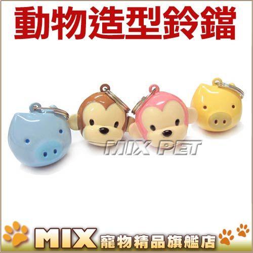 ◆MIX米克斯◆可愛動物造型鈴鐺《鈴鐺球》犬貓都適用~ 造型隨機出貨