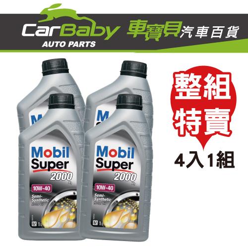 【車寶貝推薦】MOBIL SUPER 2000 10W40 機油 (四瓶)