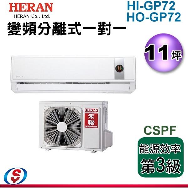 信源11坪禾聯HERAN一對一分離式變頻冷氣機HI-GP72 HO-GP72不含安裝