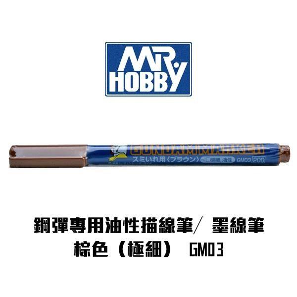鋼彈筆 日本GSI郡氏 鋼彈專用油性描線筆 墨線筆 棕色(極細) GM03