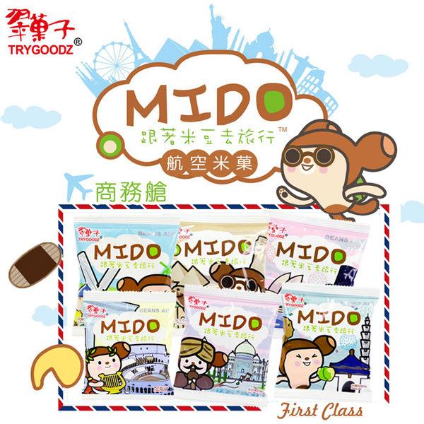 翠果子MIDO航空米果商務艙17g團購零食餅乾上野物產86小舖