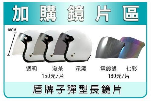 安全帽三扣式盾牌子彈鏡片含防水條電鍍銀七彩